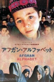 A Documentary By Mohsen Makhmalbaf