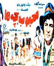 Mahboob-E Bacheha