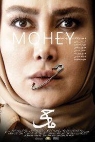 Mohey