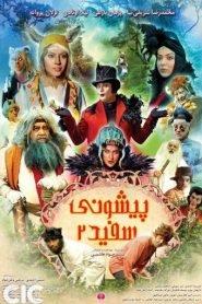 Pishooni Sefid 2