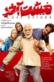 Last Stroke