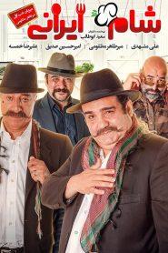 Shame Irani 2 : SE5 : EP1